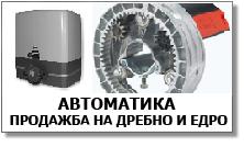 Автоматика – пробажда на дребно и едро - Simu, Erreka