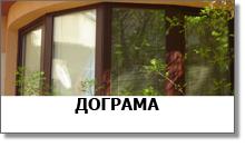 Дограма - PVC, алуминиева дограма, дървена дограма