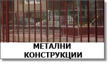 Метални конструкции - сенници, огради, врати