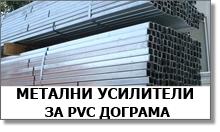 Метални усилители за PVC дограма