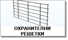Охранителни решетки
