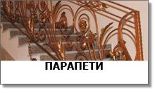 Парапети - тръбни стоманени, алуминиеви, ковано желязо