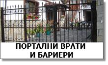 Портални врати и бариери