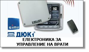 Електроника за управление на врати и контрол на достъпа