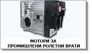 Мотори за ролетни промишлени врати