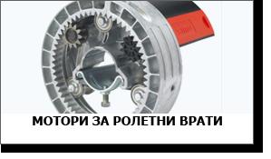 Мотори за ролетни врати