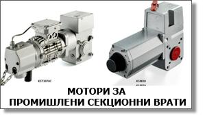 Мотори за промишлени врати – секционни и плазгащи се
