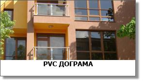 PVC дограма от ДЮК-1
