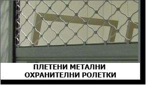 плетени метални охранителни ролетки