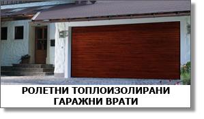 Ролетни метални и топлоизолирани гаражни врати