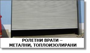 Ролетни врати – метални, топлоизолирани