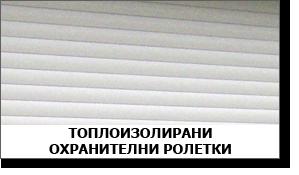 топлоизолирани охранителни ролетки