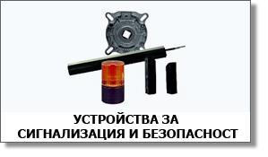Устройства за управление, сигнализация и безопастност