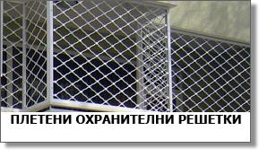Плетени охранителни решетк