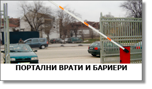 Направете запитване за портални врати и бариери