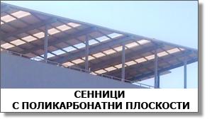 Сенници с поликарбонатни плоскости