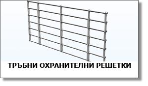 тръбни охранителни решетки