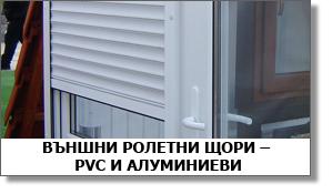Външни ролетни щори – PVC и алуминиеви