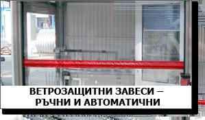 Ветрозащитни завеси – ръчни и автоматични