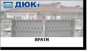 Врати - Метални конструкции от ДЮК 1