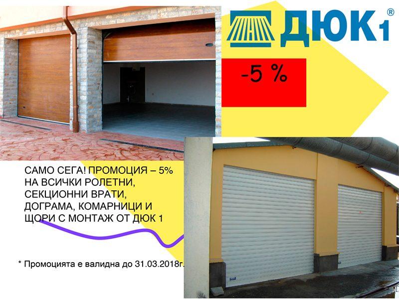 Промоция –5% на всички ролетни, секционни врати, дограма, комарници и щори с монтаж от ДЮК1