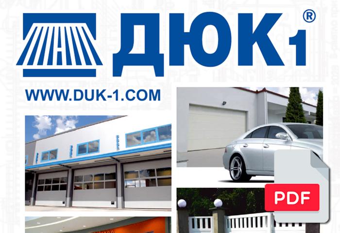 Продуктов каталог на ДЮК-1 в PDF формат